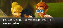 Феи Динь Динь - интересные игры на нашем сайте