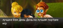 лучшие Феи Динь Динь на лучшем портале игр