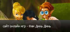 сайт онлайн игр - Феи Динь Динь