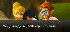 Феи Динь Динь , flash игры - онлайн