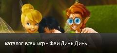 каталог всех игр - Феи Динь Динь
