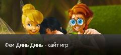 Феи Динь Динь - сайт игр