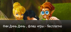 Феи Динь Динь , флеш игры - бесплатно