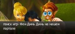 поиск игр- Феи Динь Динь на нашем портале