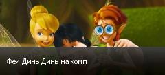 Феи Динь Динь на комп