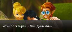 игры по жанрам - Феи Динь Динь