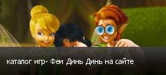 каталог игр- Феи Динь Динь на сайте