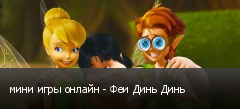 мини игры онлайн - Феи Динь Динь
