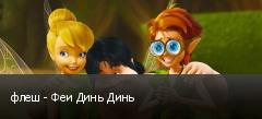 флеш - Феи Динь Динь