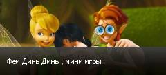 Феи Динь Динь , мини игры