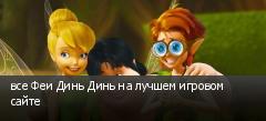 все Феи Динь Динь на лучшем игровом сайте