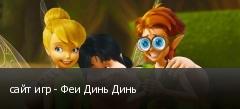 сайт игр - Феи Динь Динь