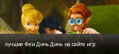 лучшие Феи Динь Динь на сайте игр