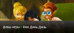 флэш-игры - Феи Динь Динь