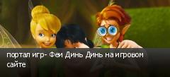 портал игр- Феи Динь Динь на игровом сайте