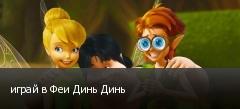 играй в Феи Динь Динь
