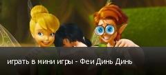 играть в мини игры - Феи Динь Динь
