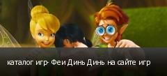 каталог игр- Феи Динь Динь на сайте игр