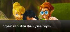 портал игр- Феи Динь Динь здесь