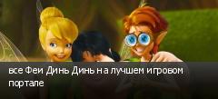 все Феи Динь Динь на лучшем игровом портале