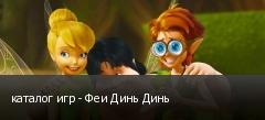 каталог игр - Феи Динь Динь