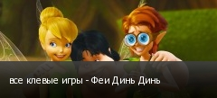 все клевые игры - Феи Динь Динь