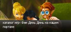 каталог игр- Феи Динь Динь на нашем портале