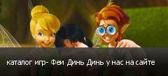 каталог игр- Феи Динь Динь у нас на сайте