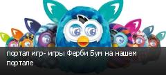 портал игр- игры Ферби Бум на нашем портале