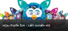 игры Ферби Бум - сайт онлайн игр