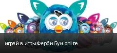 играй в игры Ферби Бум online