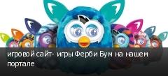 игровой сайт- игры Ферби Бум на нашем портале