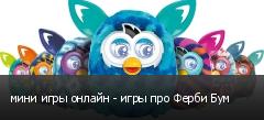 мини игры онлайн - игры про Ферби Бум
