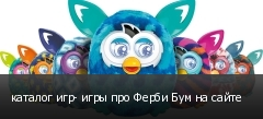 каталог игр- игры про Ферби Бум на сайте