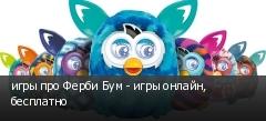 игры про Ферби Бум - игры онлайн, бесплатно