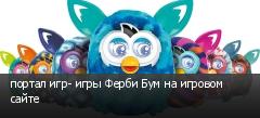 портал игр- игры Ферби Бум на игровом сайте