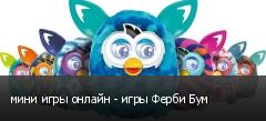 мини игры онлайн - игры Ферби Бум