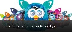 online флеш игры - игры Ферби Бум
