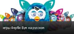 игры Ферби Бум на русском
