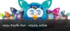 игры Ферби Бум - играть online