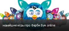 новейшие игры про Ферби Бум online
