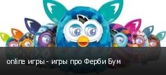 online игры - игры про Ферби Бум