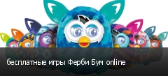 бесплатные игры Ферби Бум online