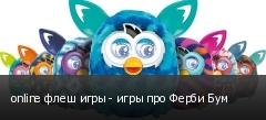 online флеш игры - игры про Ферби Бум