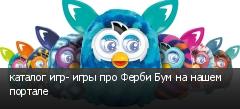 каталог игр- игры про Ферби Бум на нашем портале