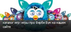 каталог игр- игры про Ферби Бум на нашем сайте