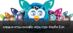клевые игры онлайн игры про Ферби Бум