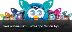 сайт онлайн игр - игры про Ферби Бум