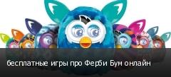 бесплатные игры про Ферби Бум онлайн