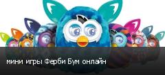мини игры Ферби Бум онлайн